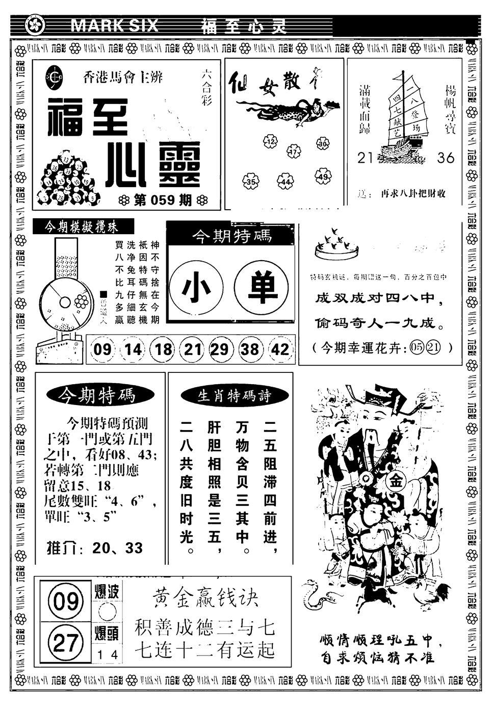 059期天津报(黑白)
