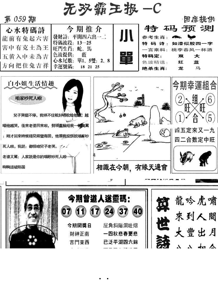 059期无双霸王报C(黑白)