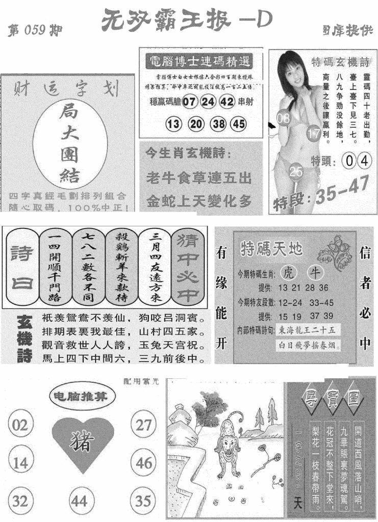 059期无双霸王报D(黑白)