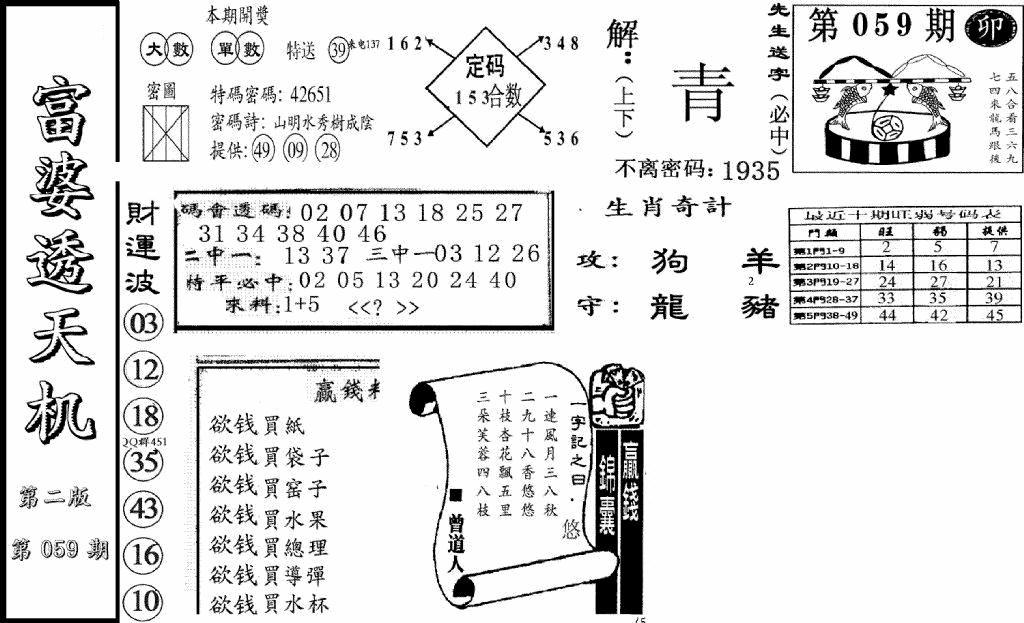 059期富婆透天机B(黑白)