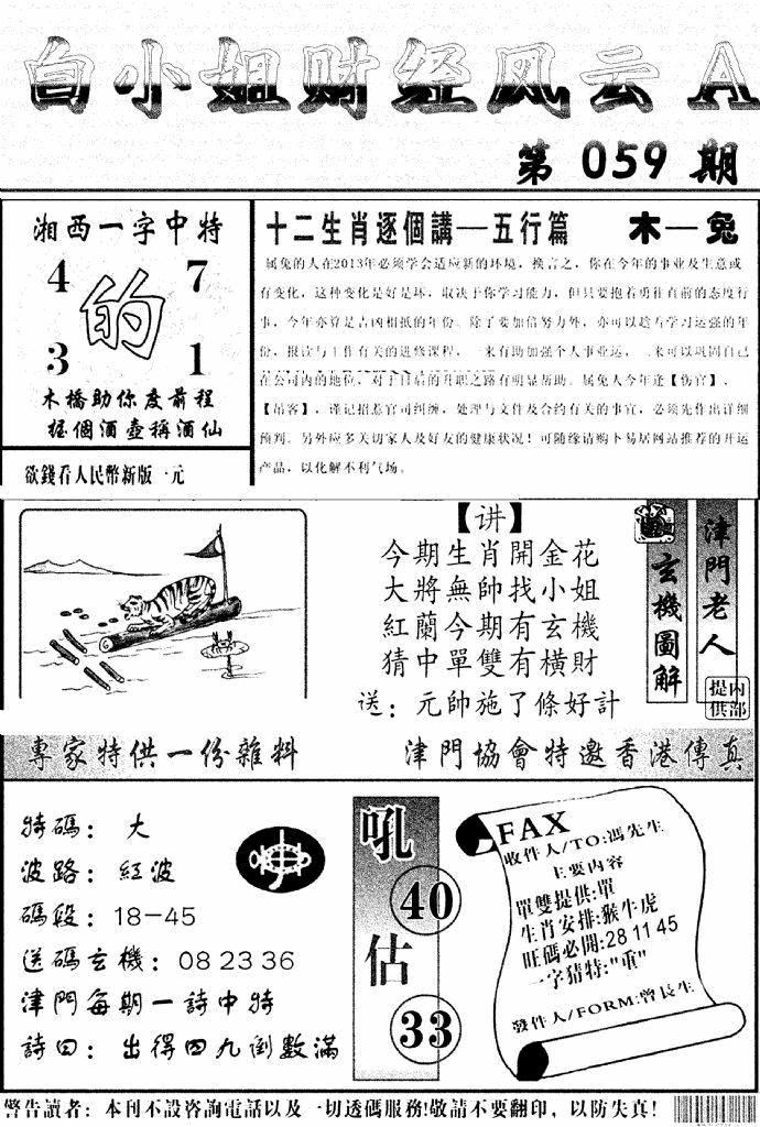 059期白小姐财经风云A(黑白)