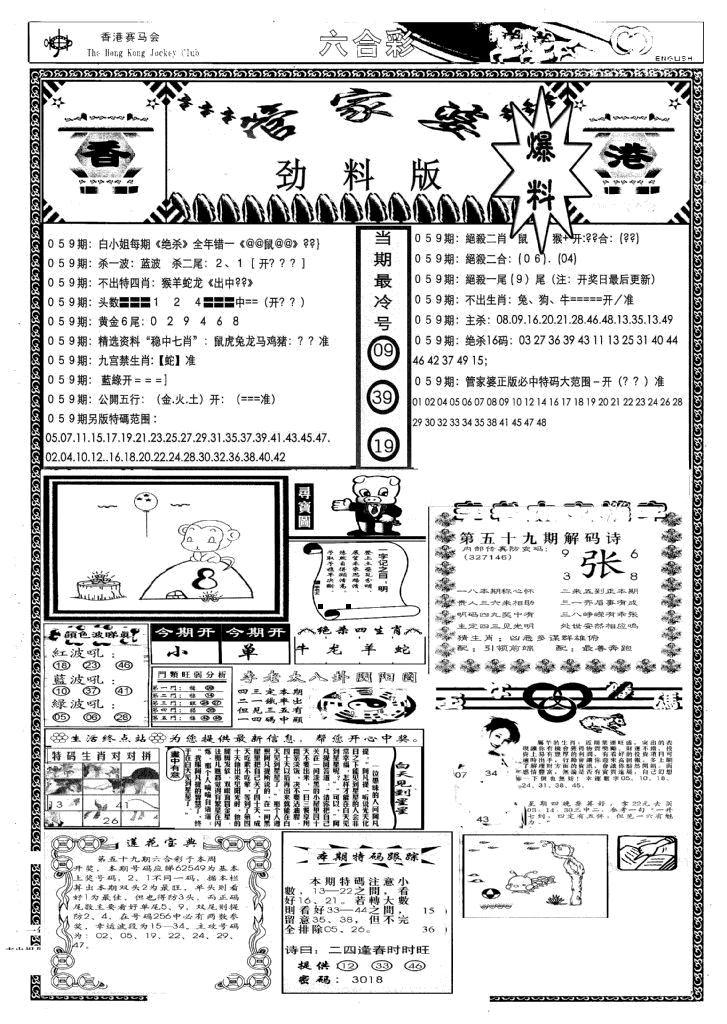 059期管家婆劲料版(新)(黑白)