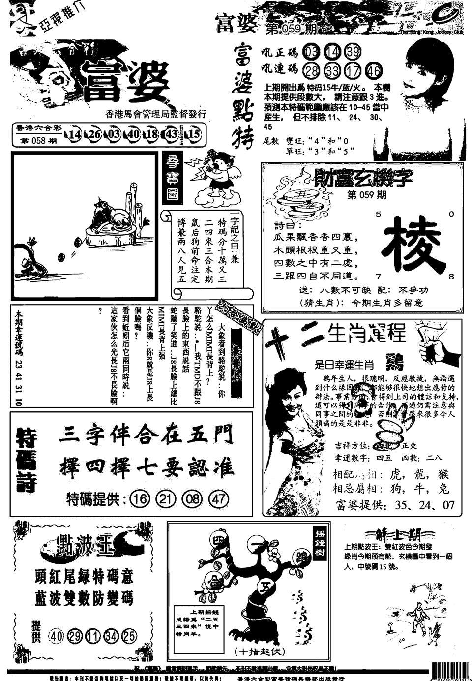 059期新版富婆(黑白)