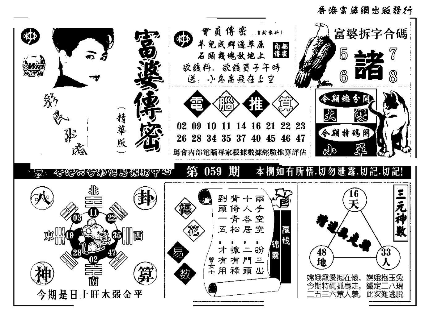 059期富婆传密(黑白)