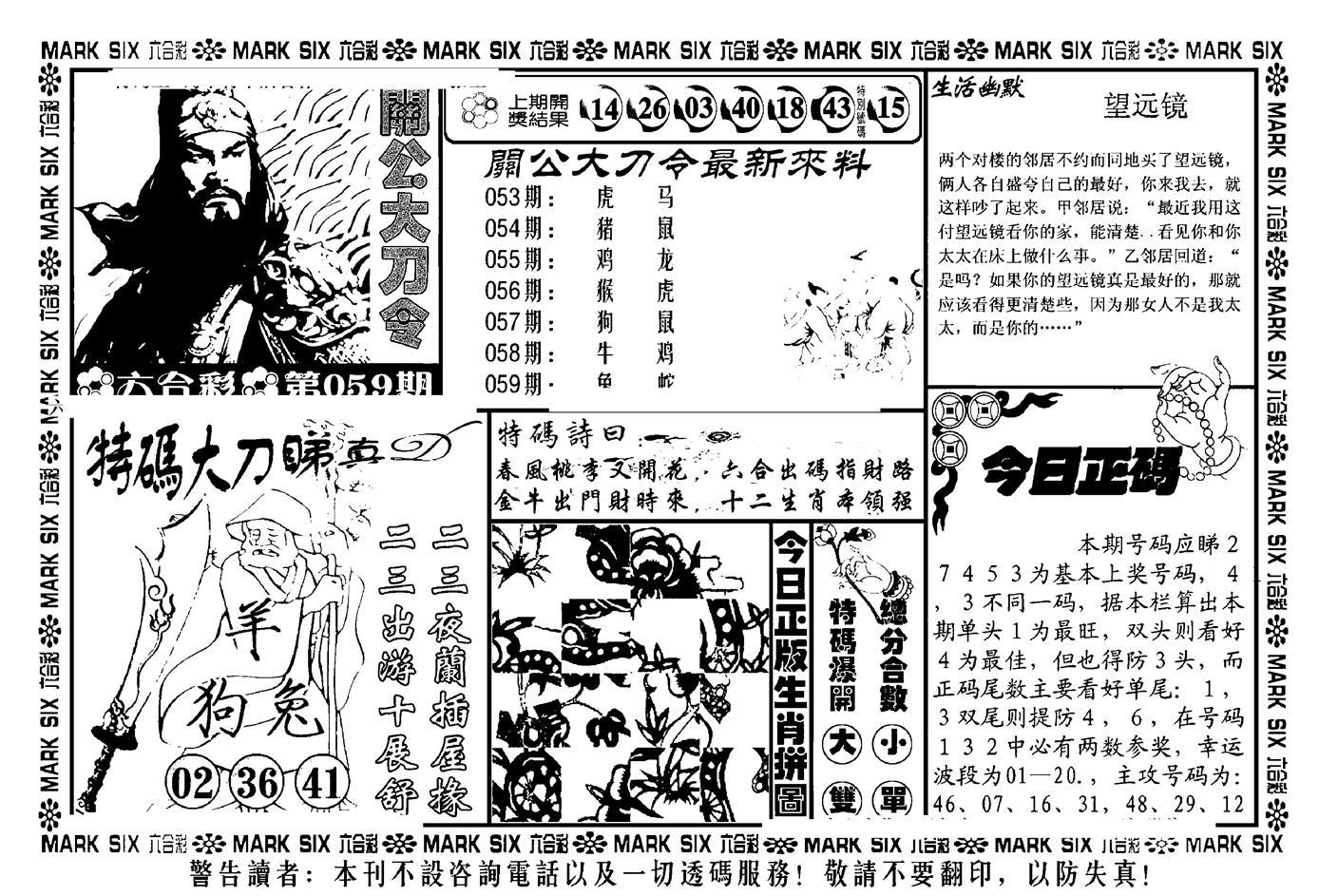 059期关公大刀令(黑白)