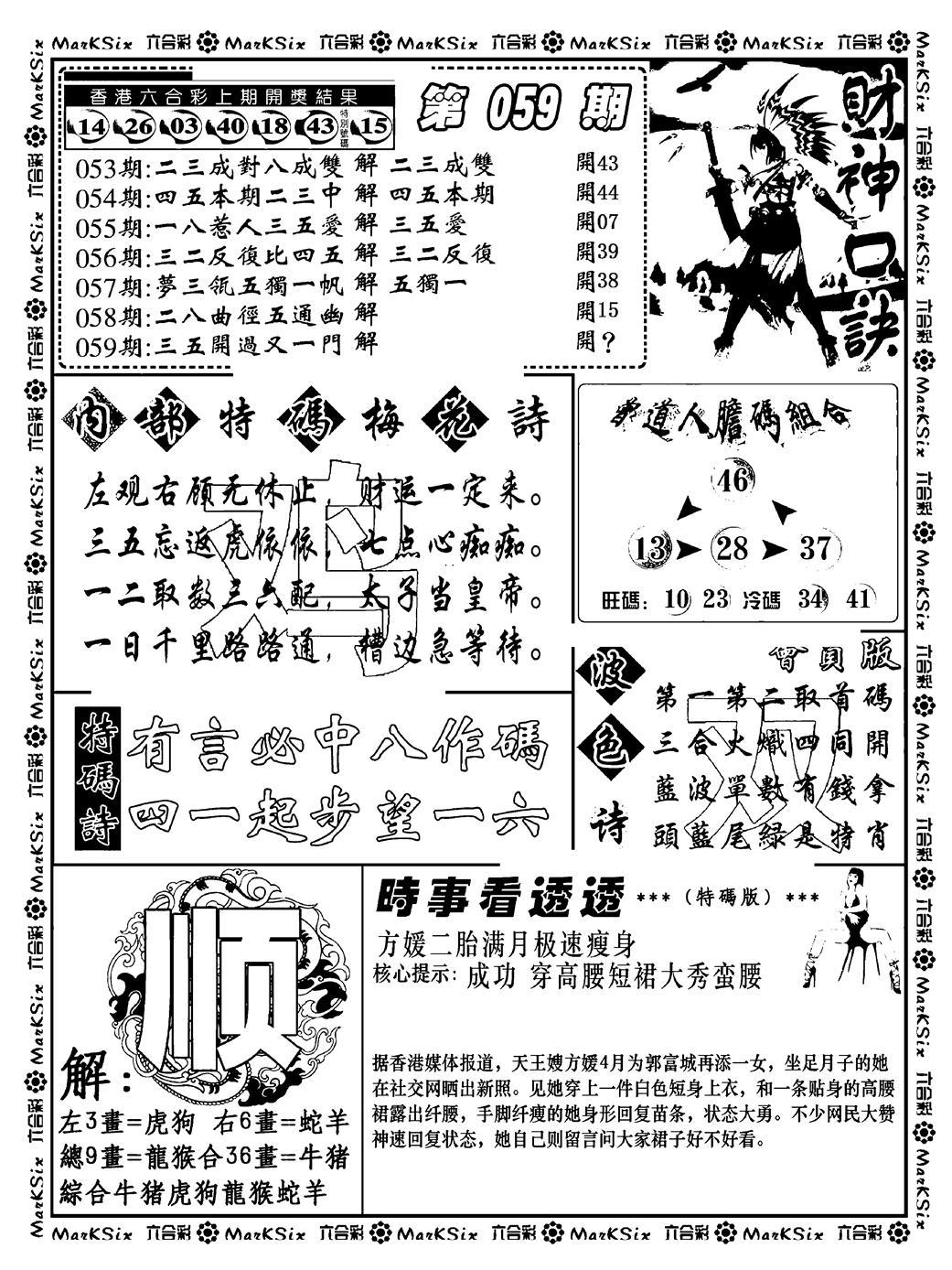 059期财神码报(黑白)