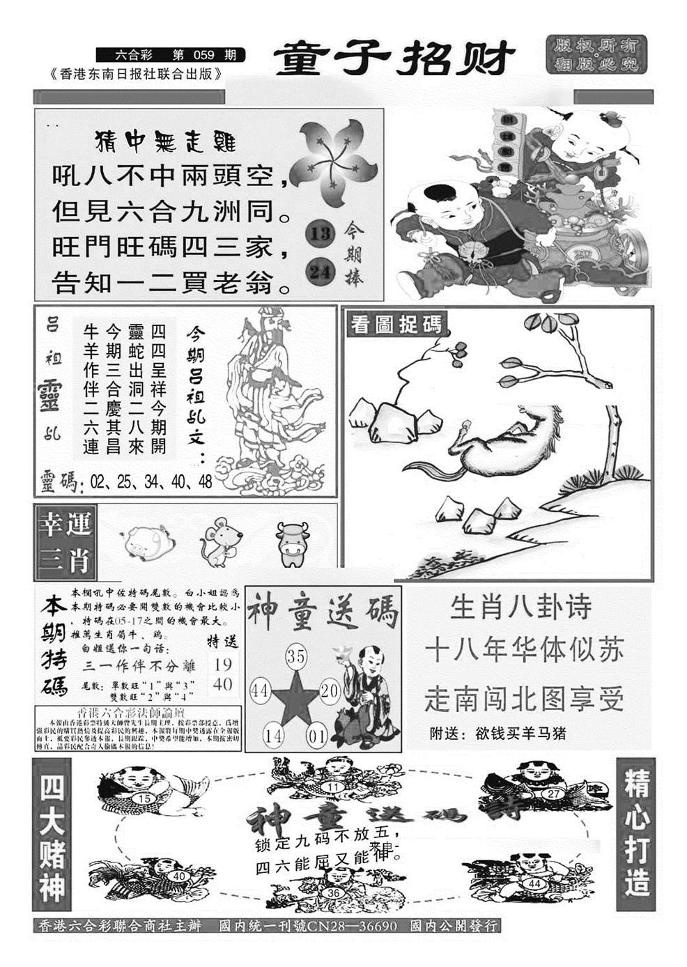059期童子招财(黑白)