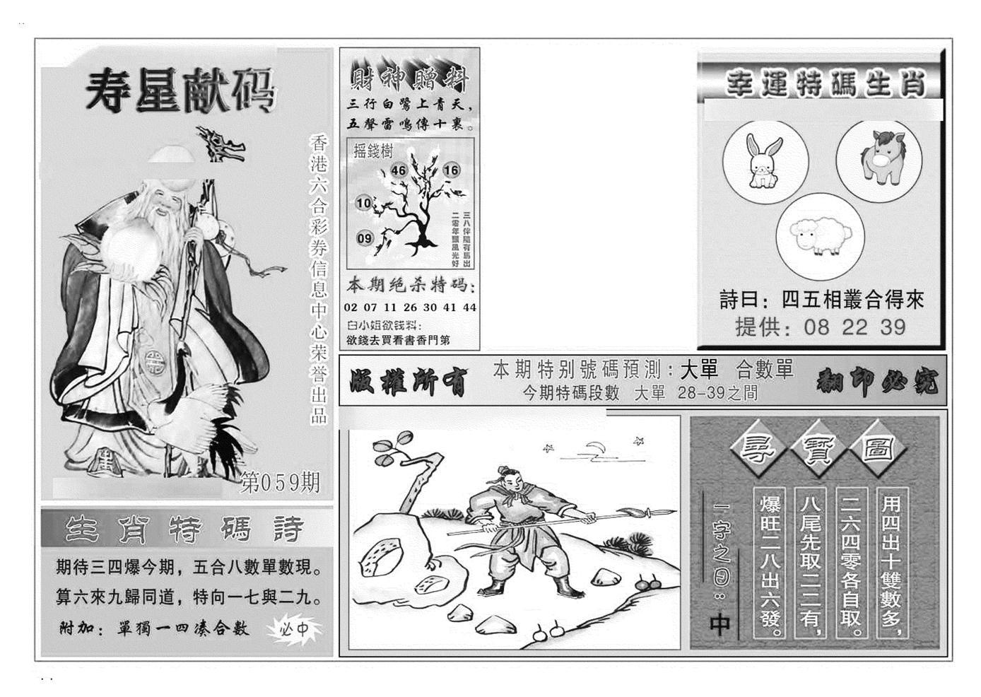 059期寿星献码(黑白)
