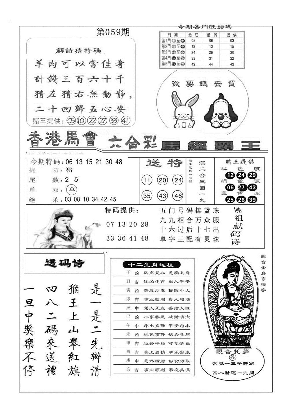 059期马经霸王(黑白)