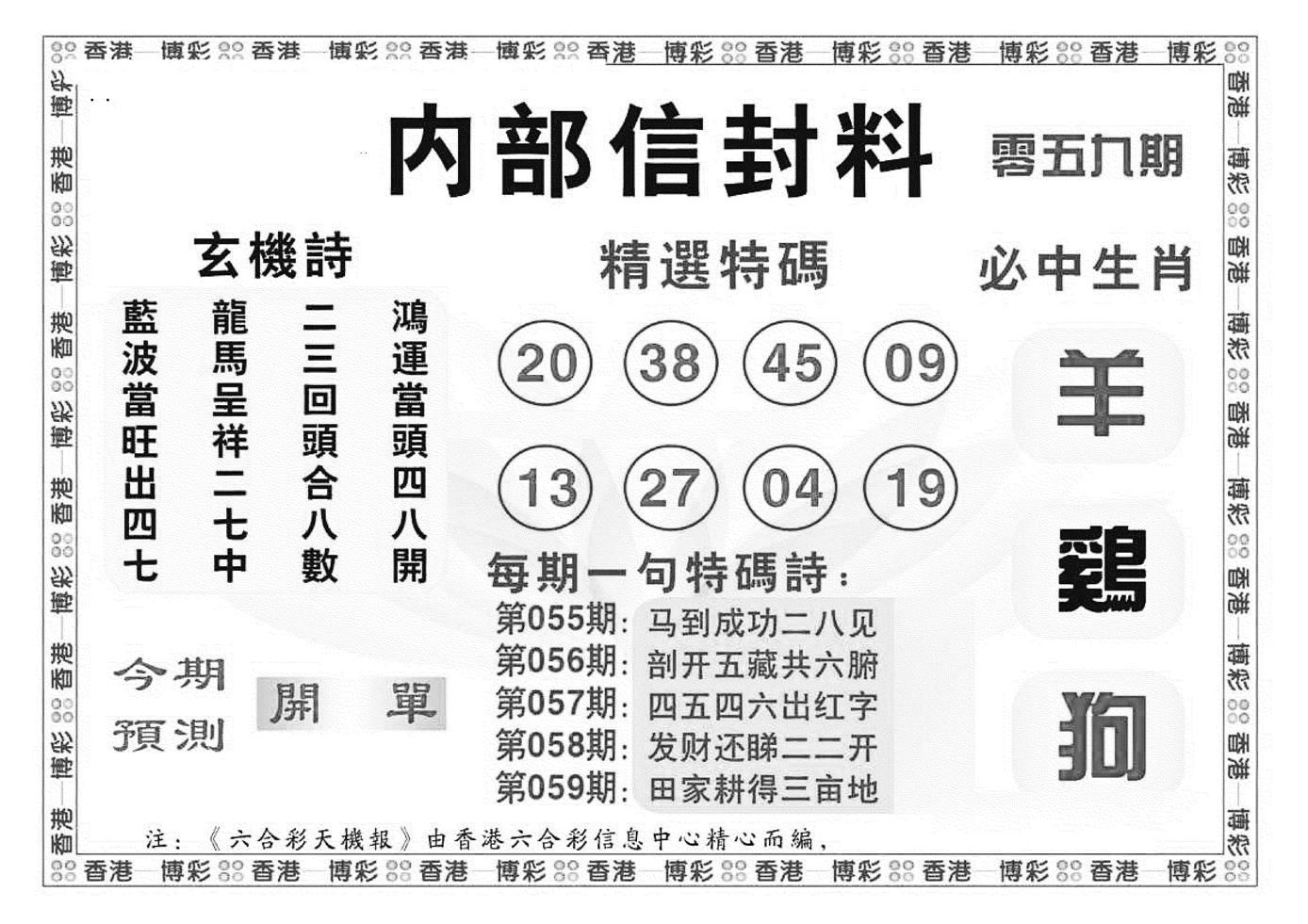 059期内部信封料(黑白)