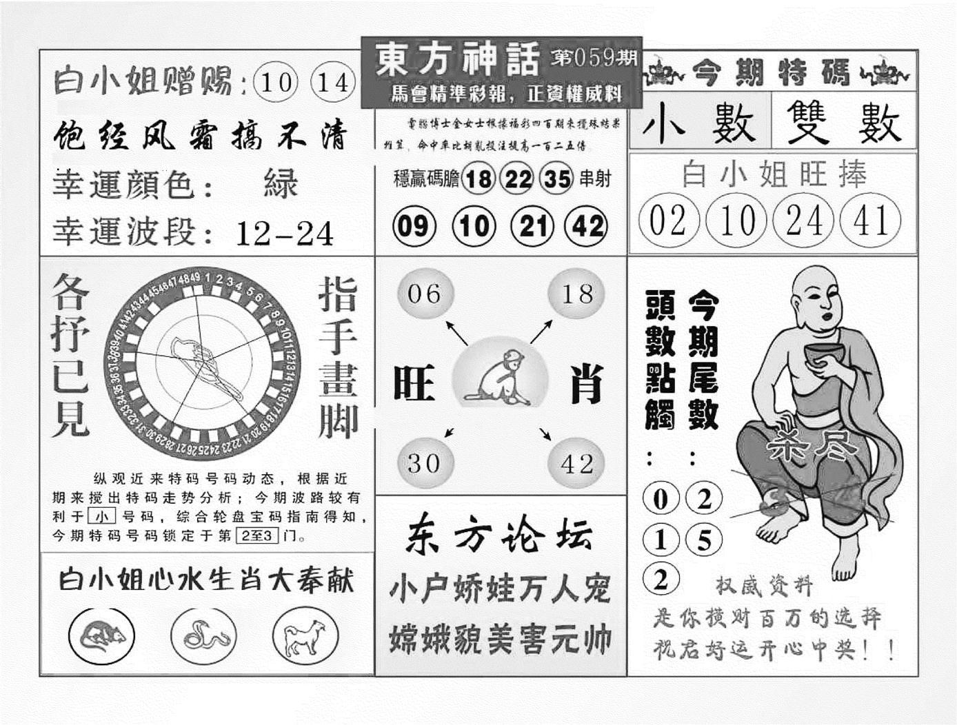 059期东方神话(黑白)