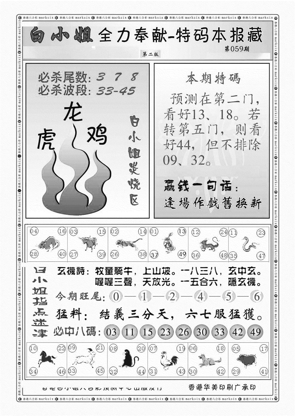 059期白小姐救世民B(黑白)