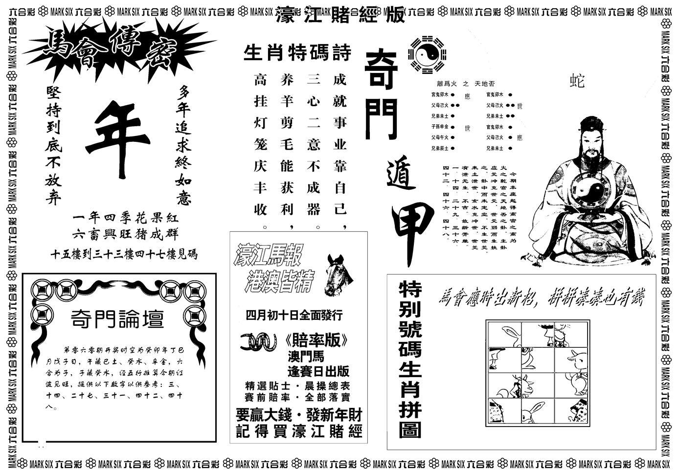 060期老濠江堵经B(黑白)