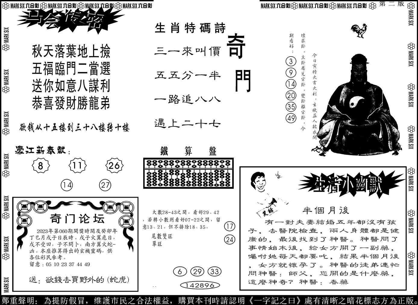 060期新濠江堵经B(黑白)