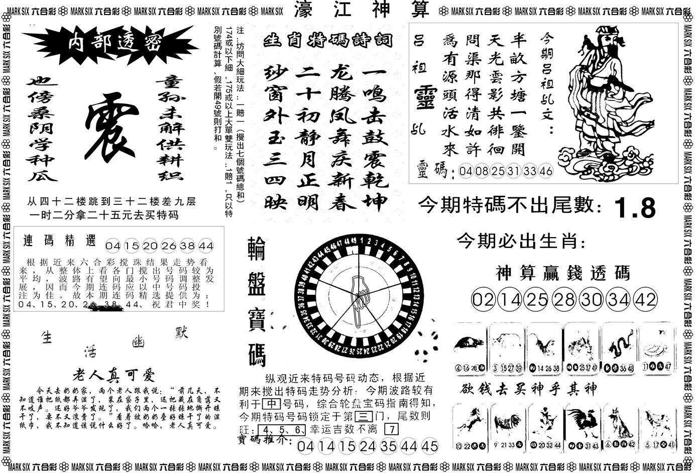 060期濠江神算B(黑白)