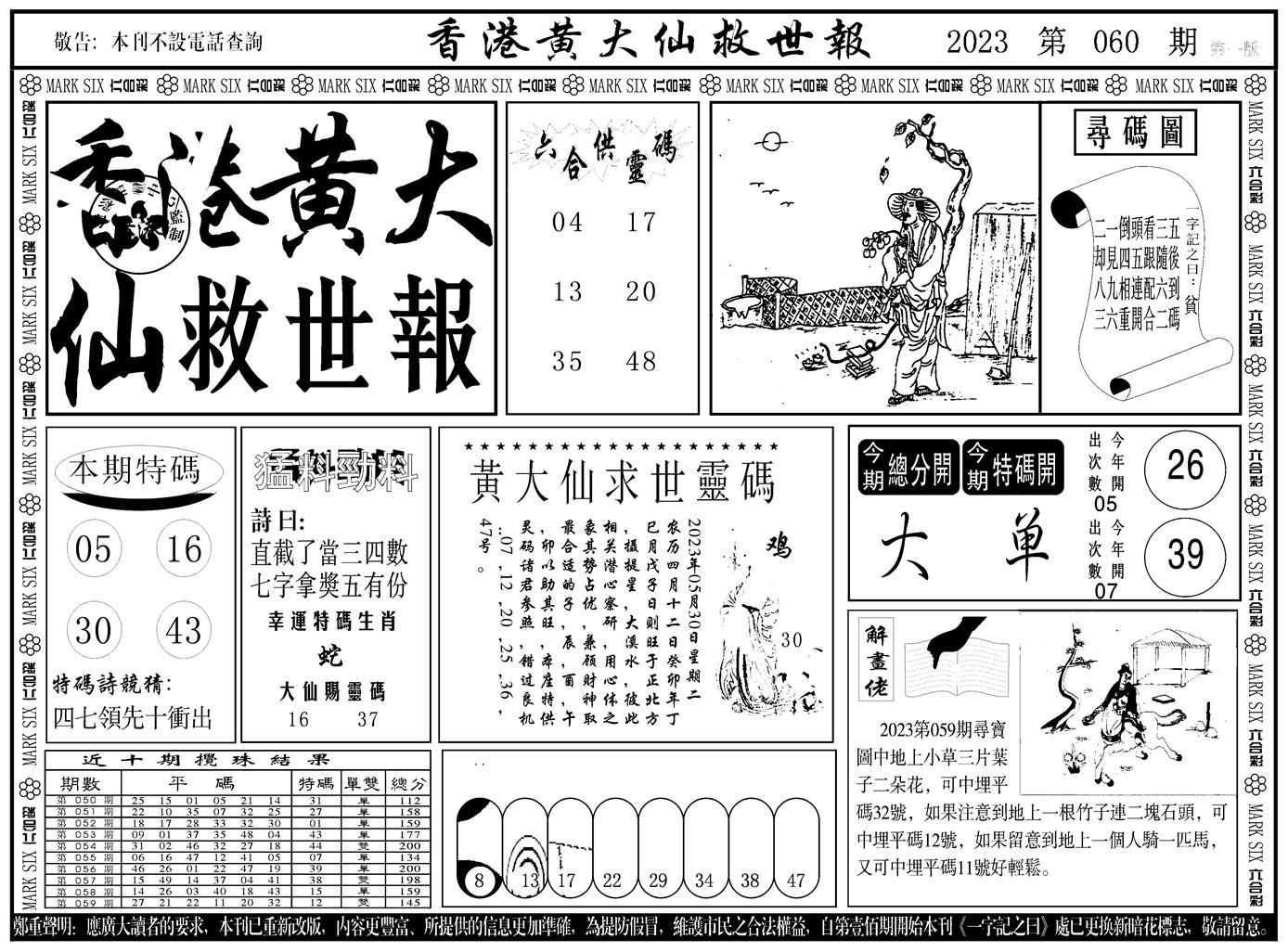 060期香港黄大仙A(黑白)