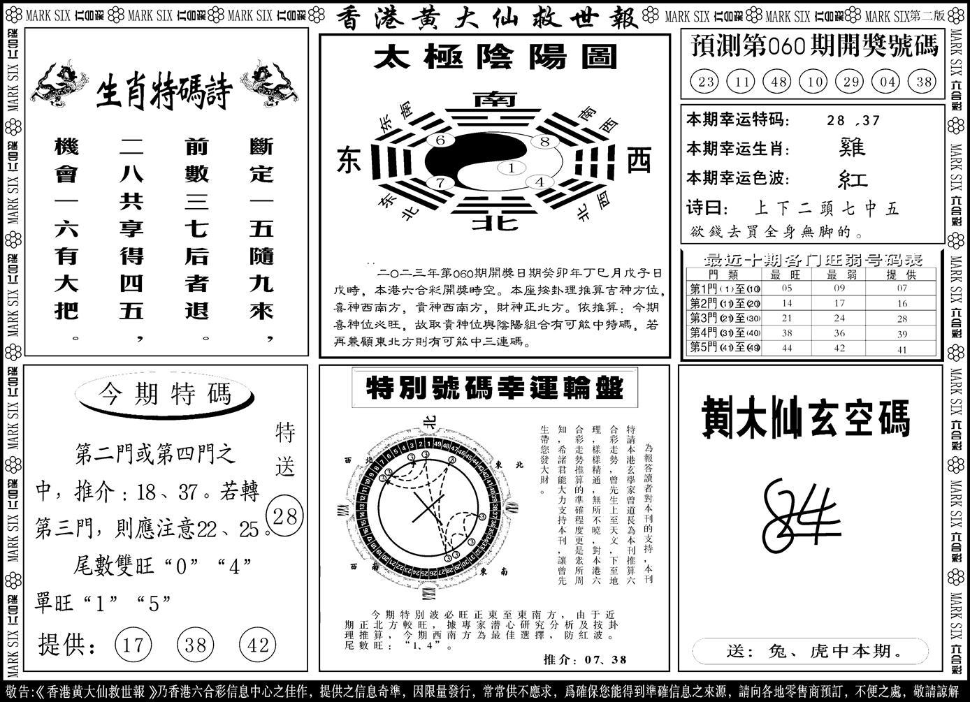 060期香港黄大仙B(黑白)