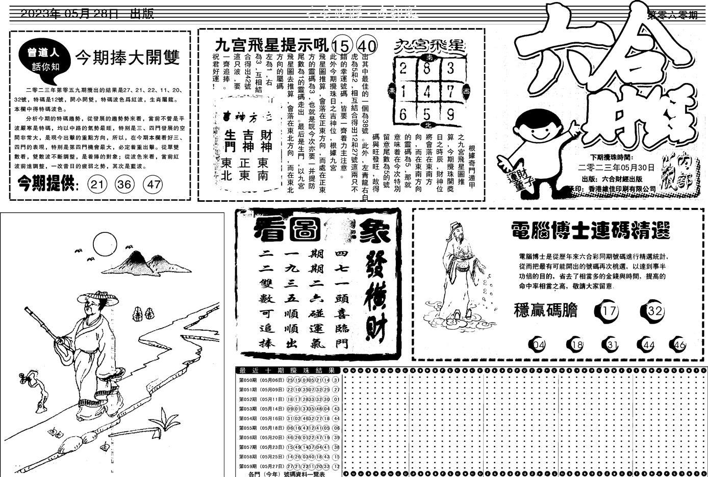 060期中财经A(黑白)