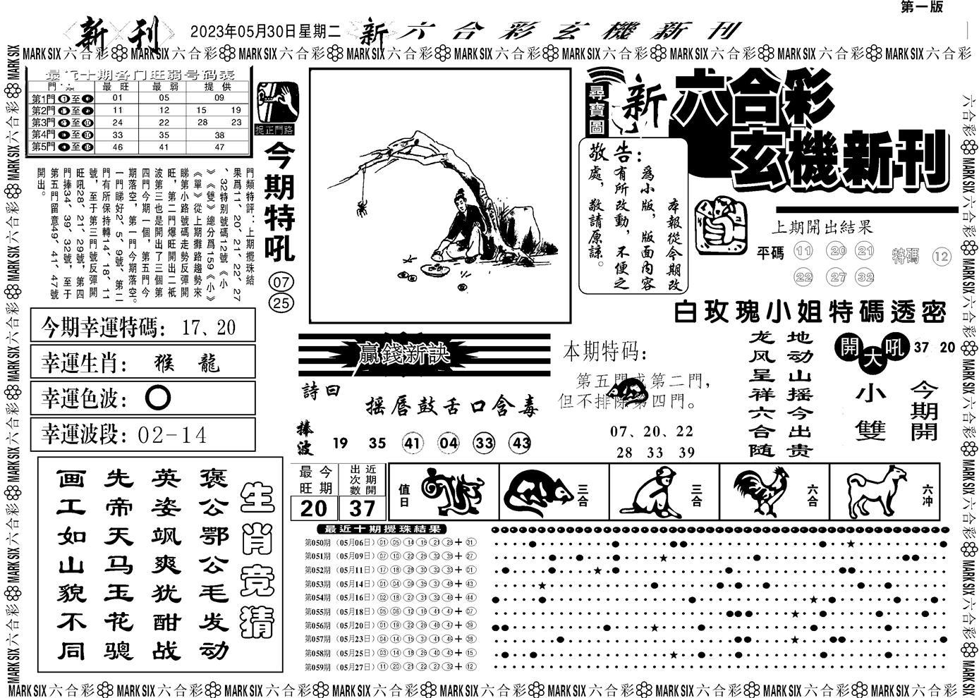 060期玄机新刊A(黑白)