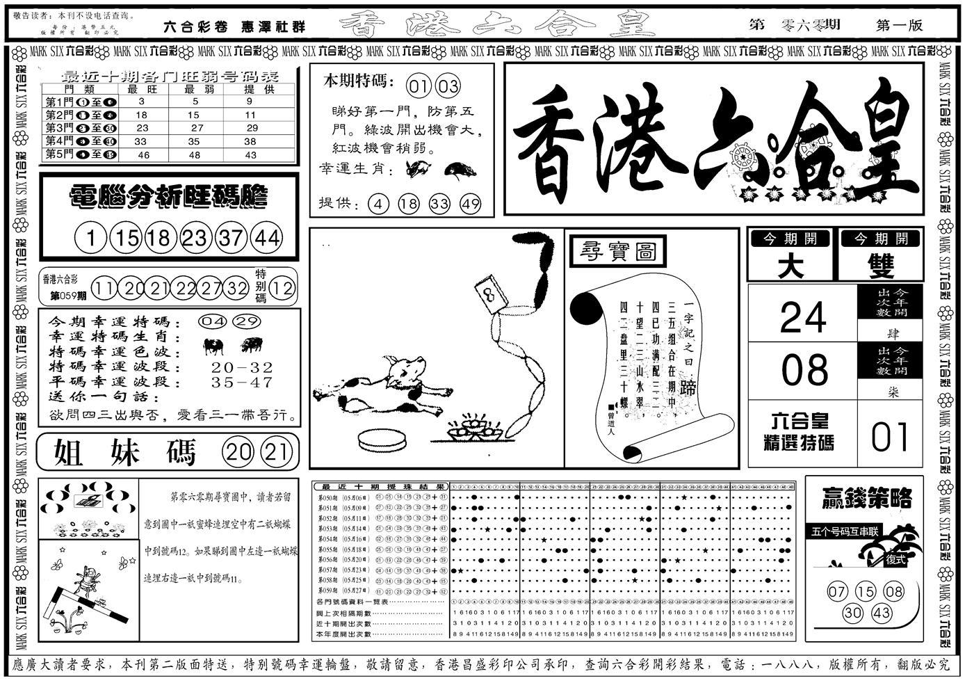060期香港六合皇A(黑白)
