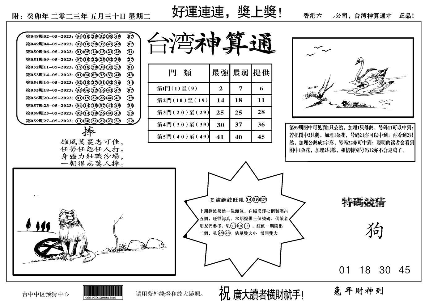 060期台湾神算(正版)(黑白)