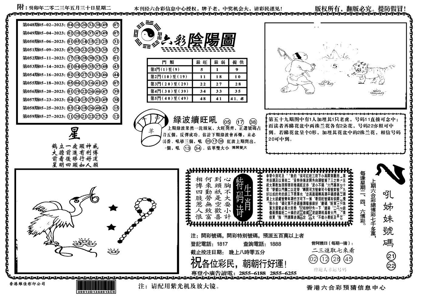 060期六彩阴阳(正版)(黑白)