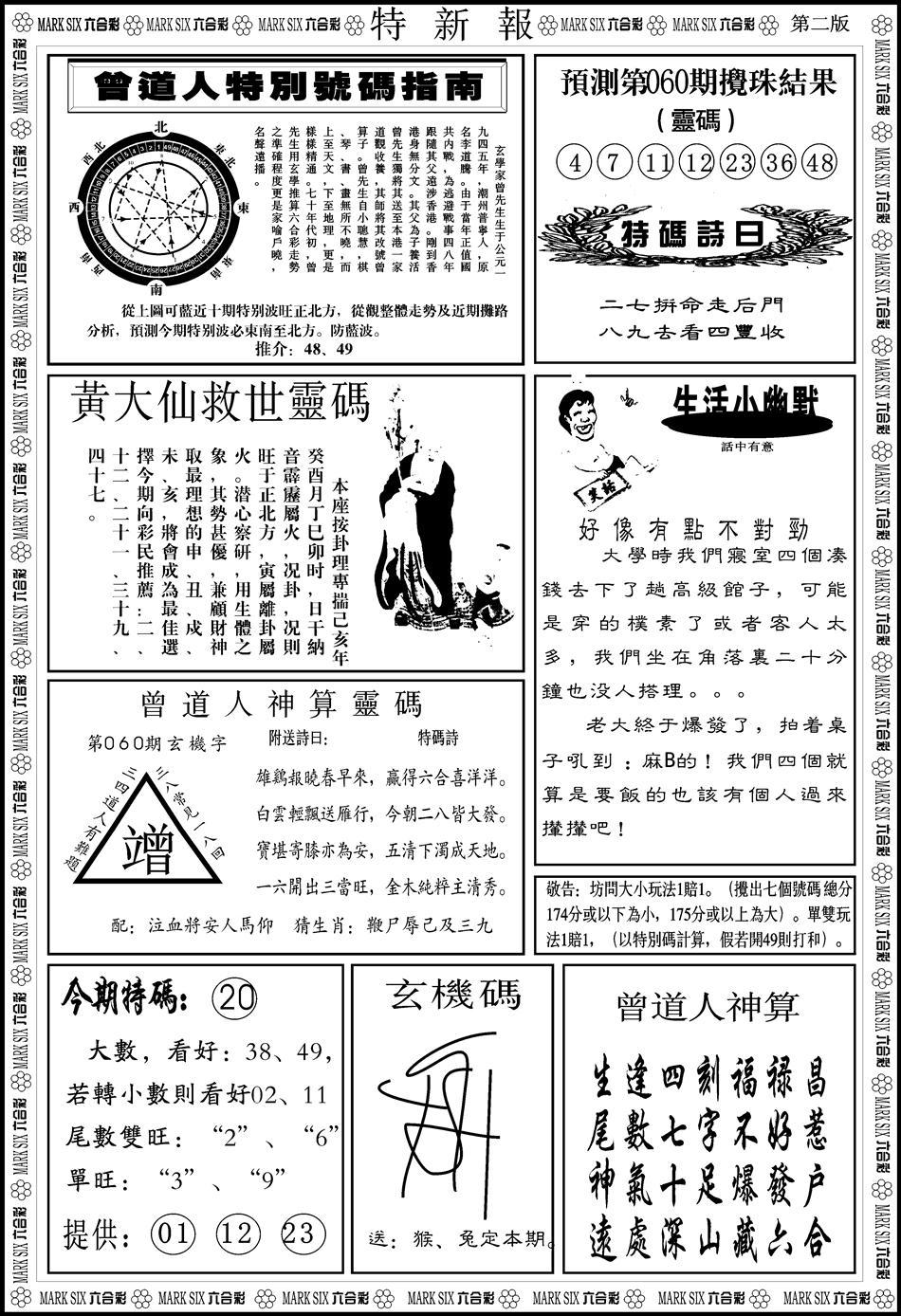 060期特新报B(黑白)