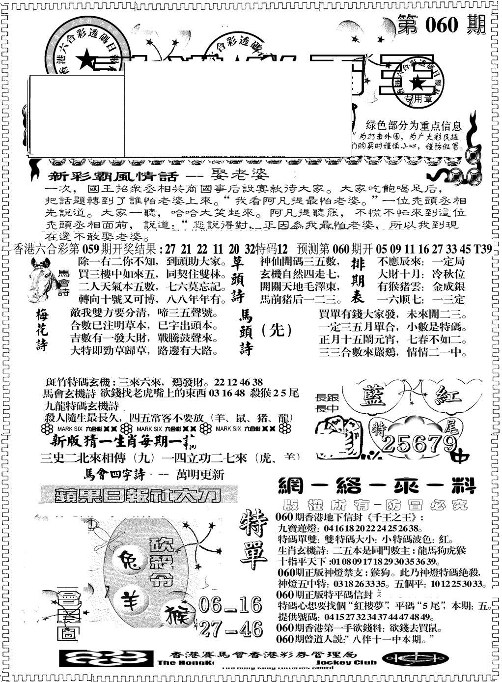 060期彩霸王综合A(黑白)