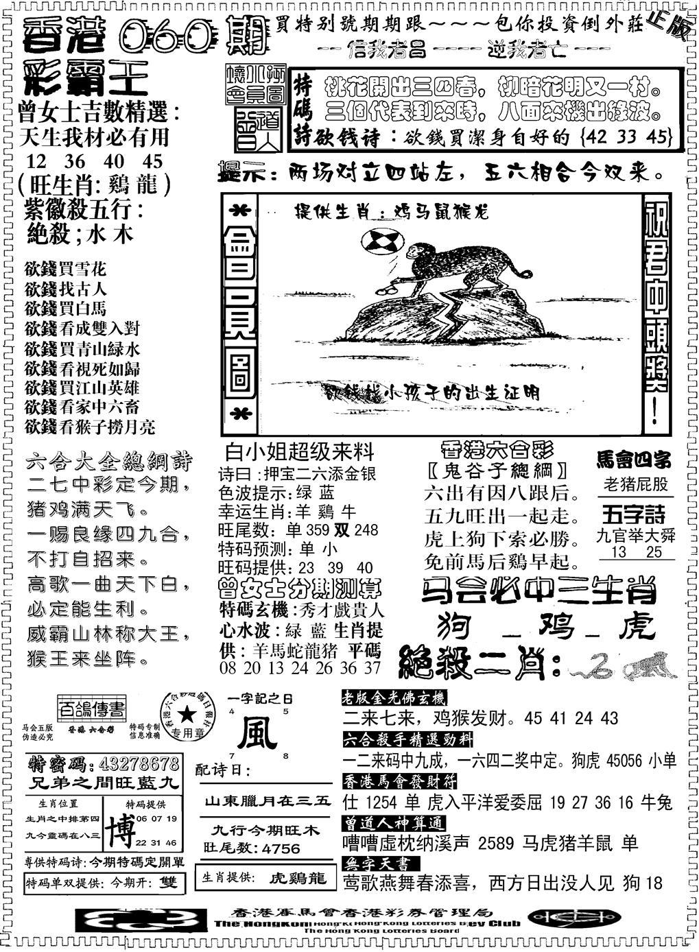 060期另版新版彩霸王B(黑白)