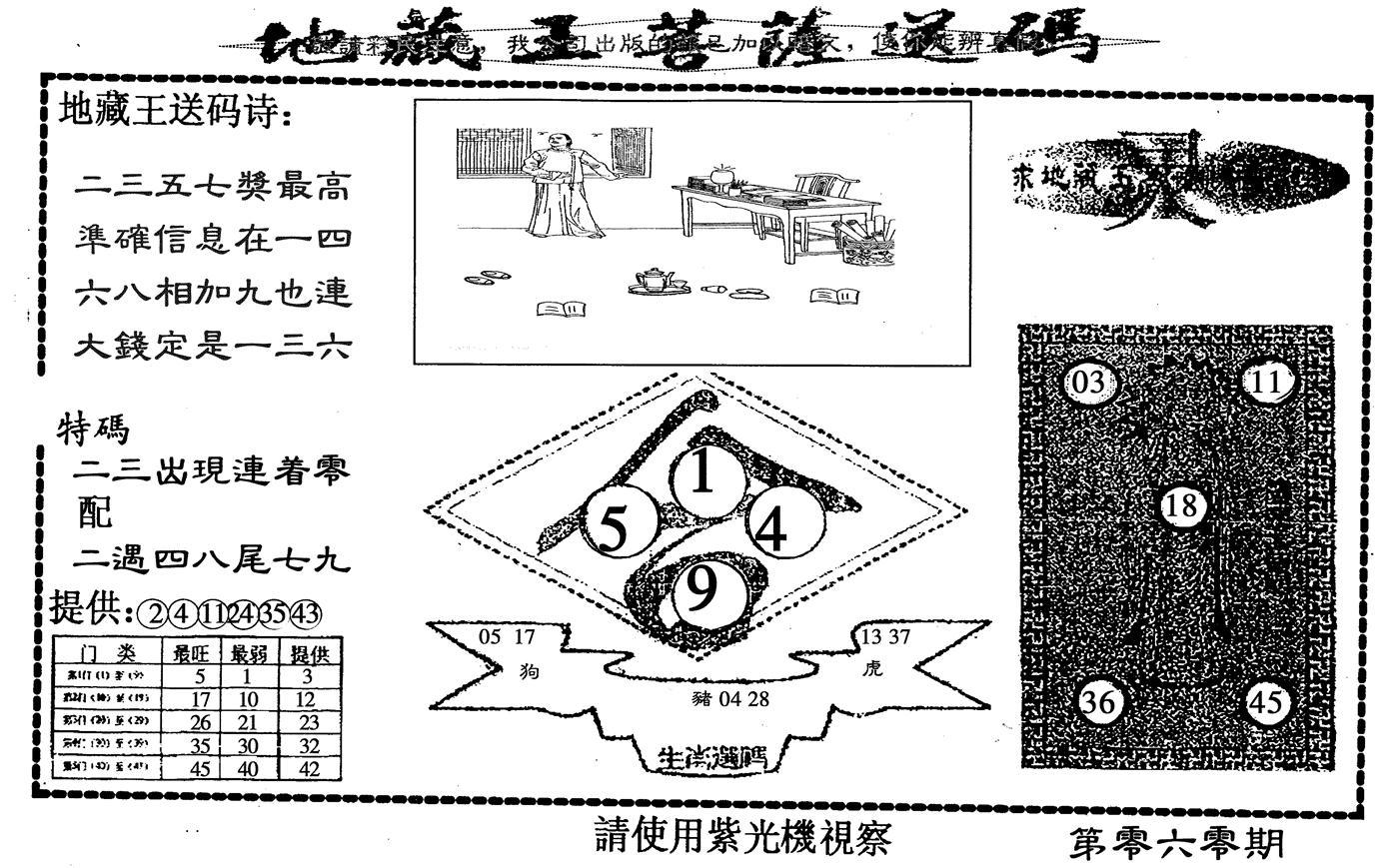 060期地藏王(黑白)