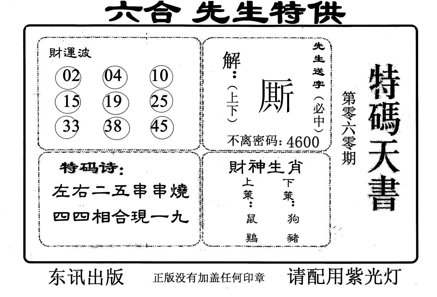 060期特码天书(黑白)