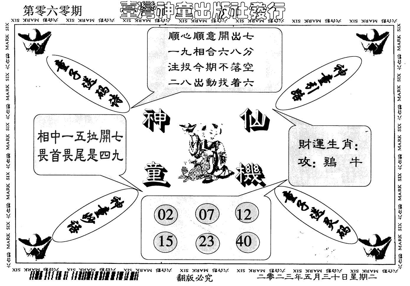 060期神童仙机(黑白)