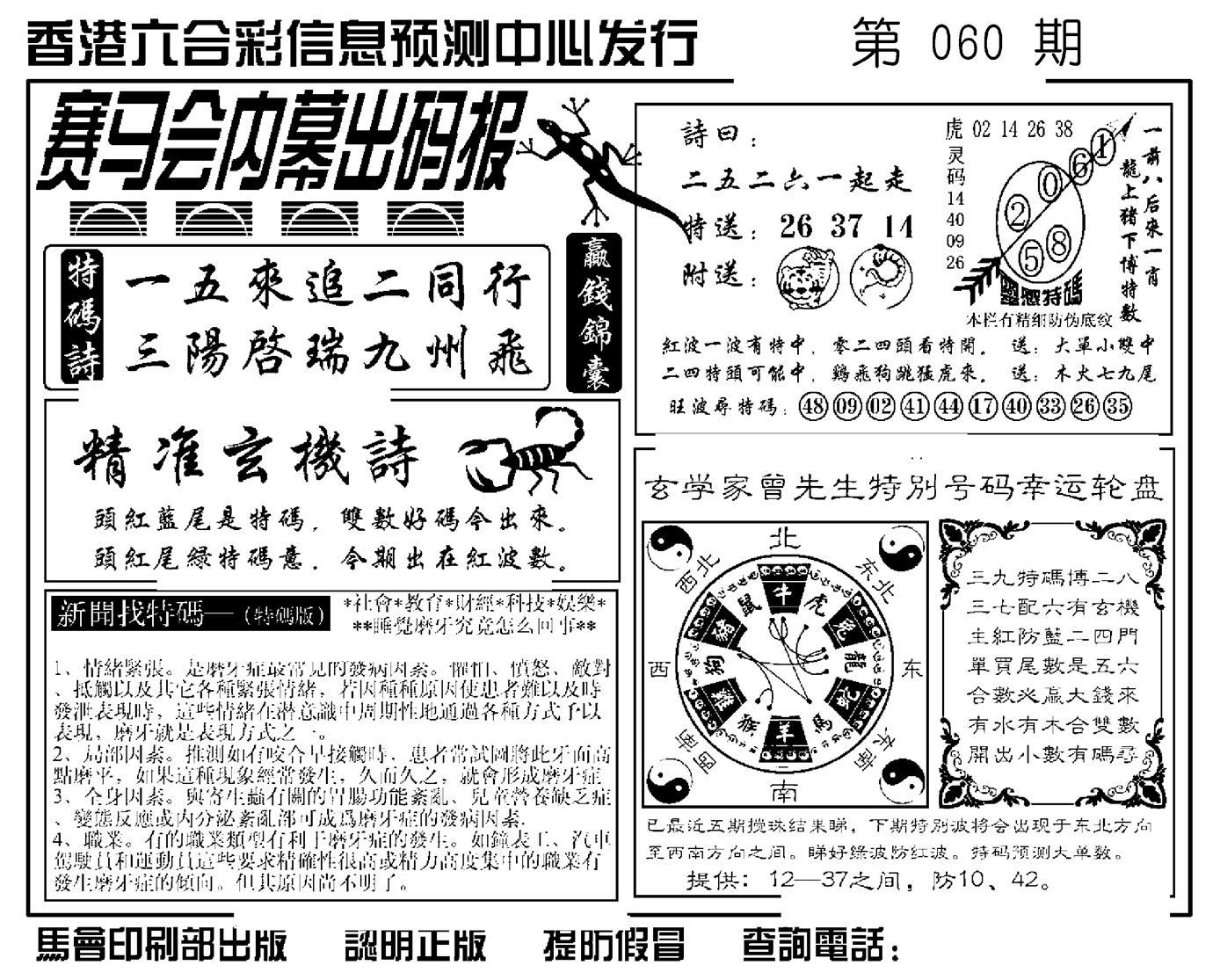 060期赛马会内幕出码报(黑白)