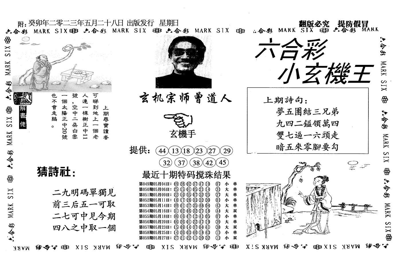 060期小玄机王信封(黑白)