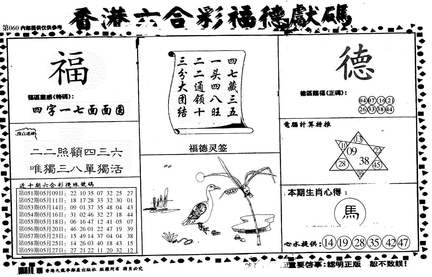 060期德福献码信封(黑白)