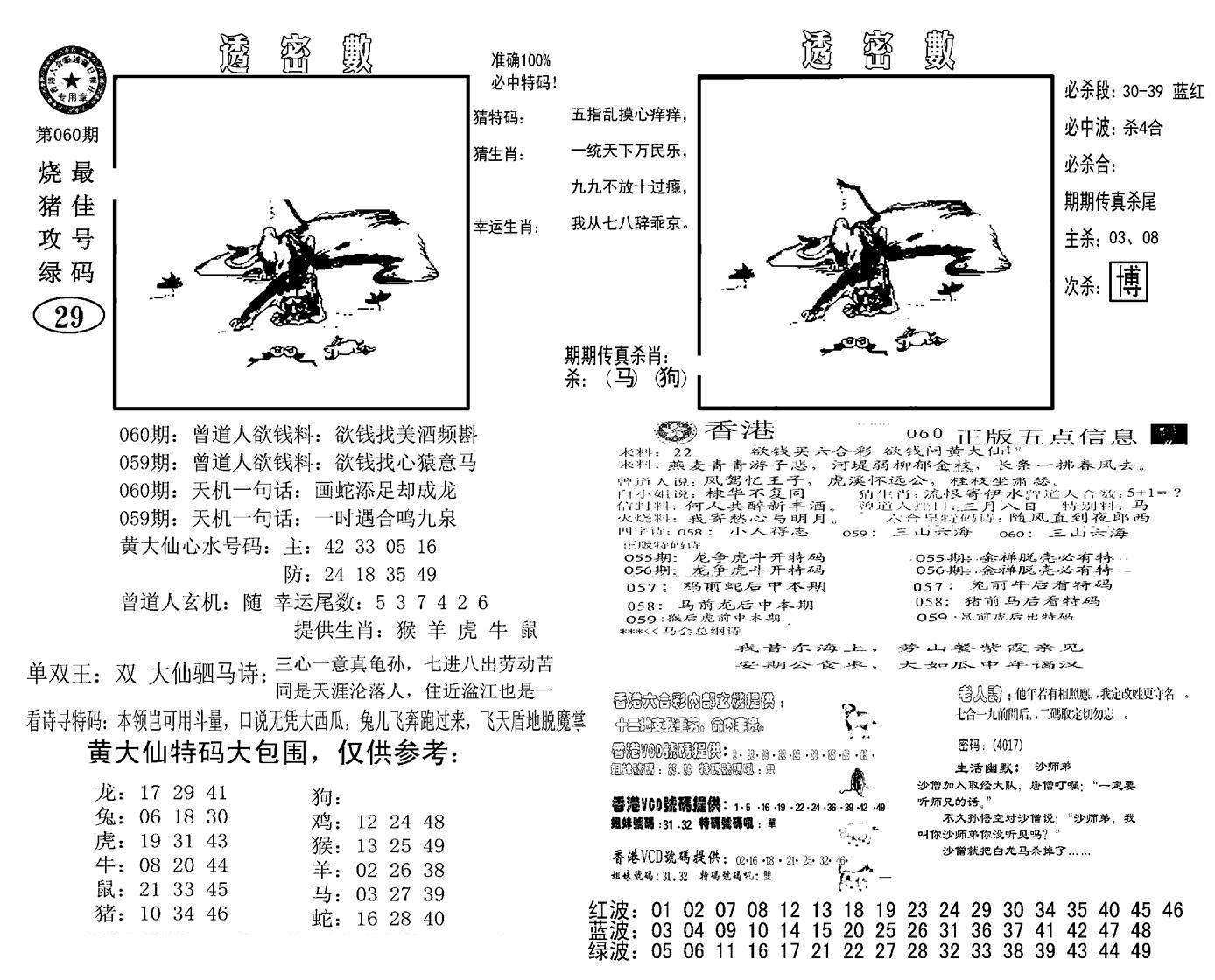 060期诸葛透密数(黑白)