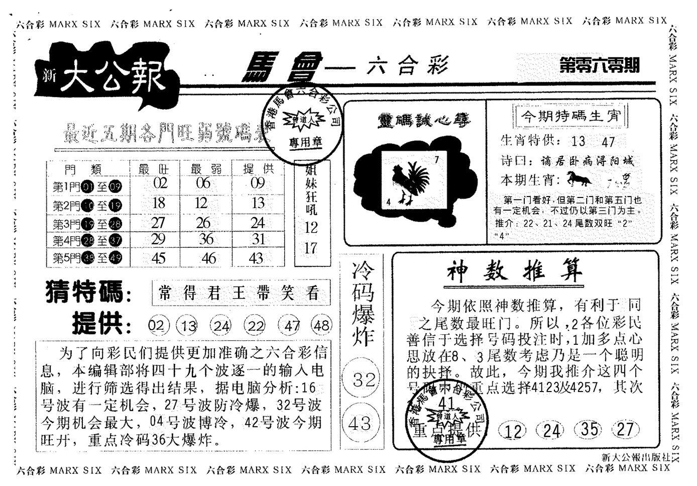 060期大公报(黑白)