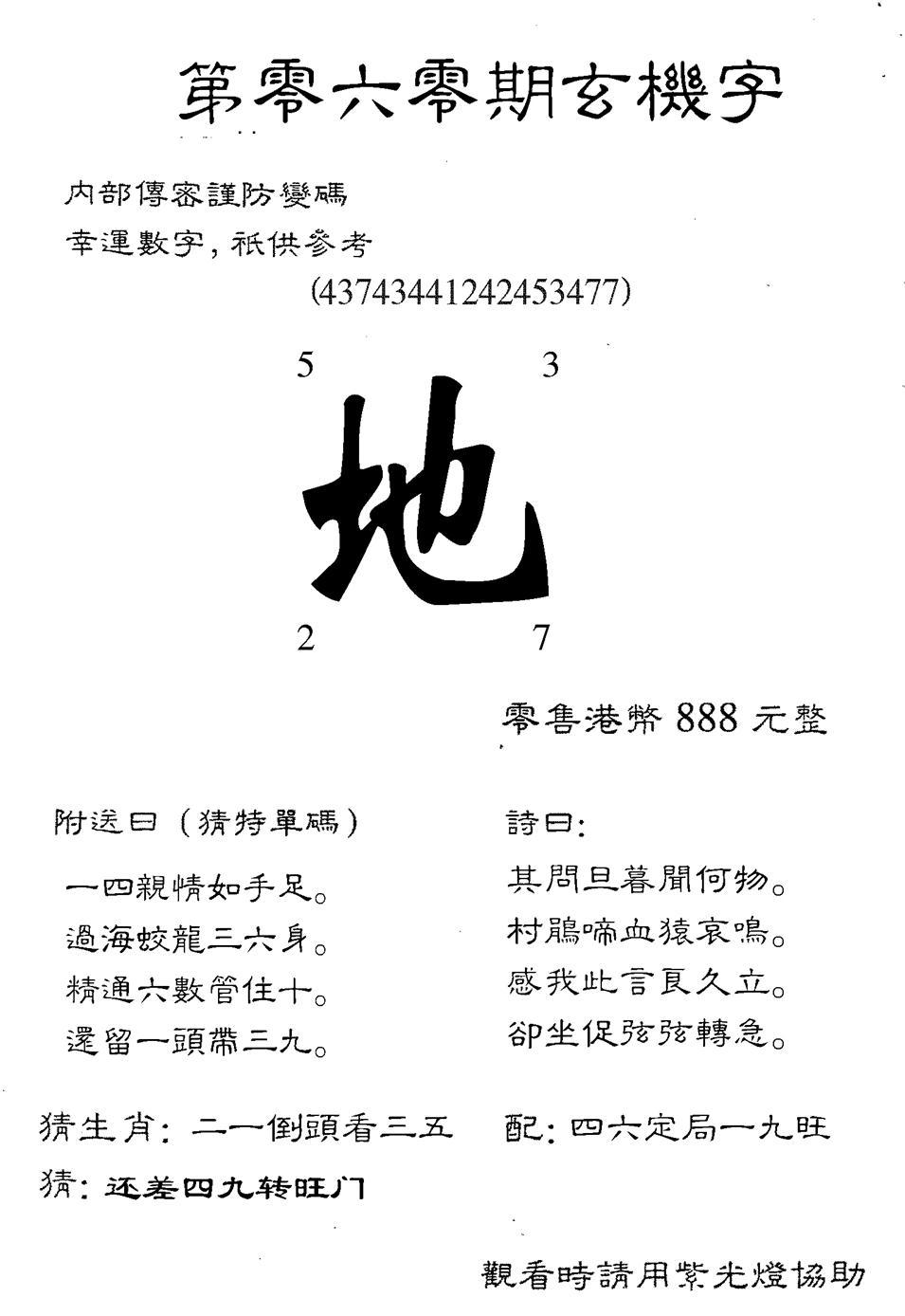 060期888时机字(黑白)