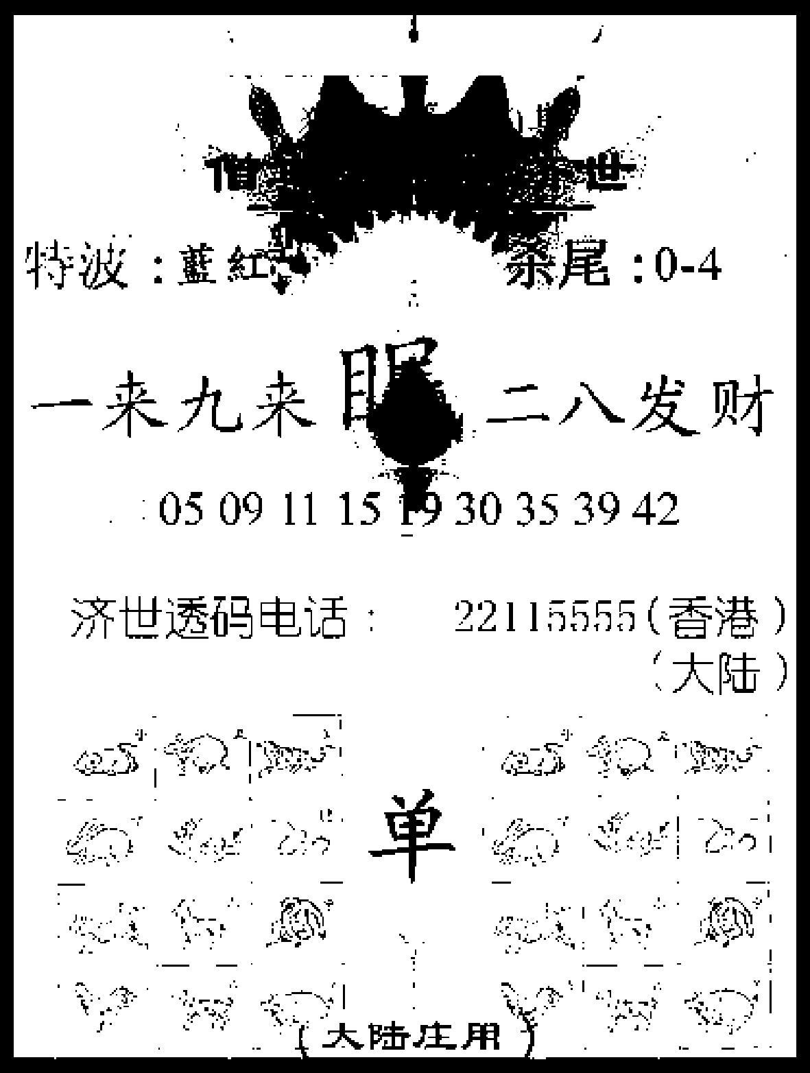 060期金身救世报(黑白)