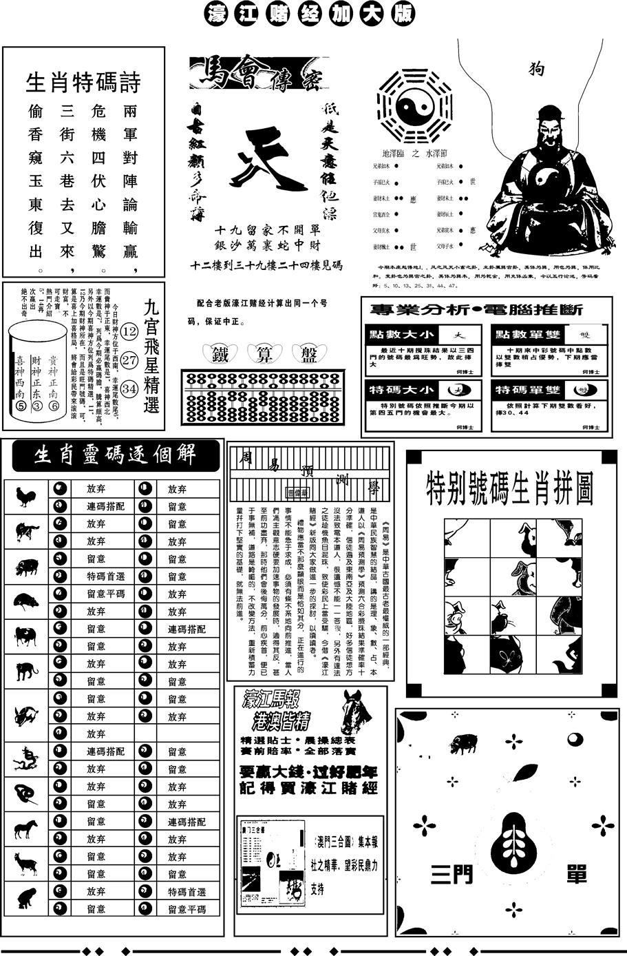 060期大版濠江B(黑白)