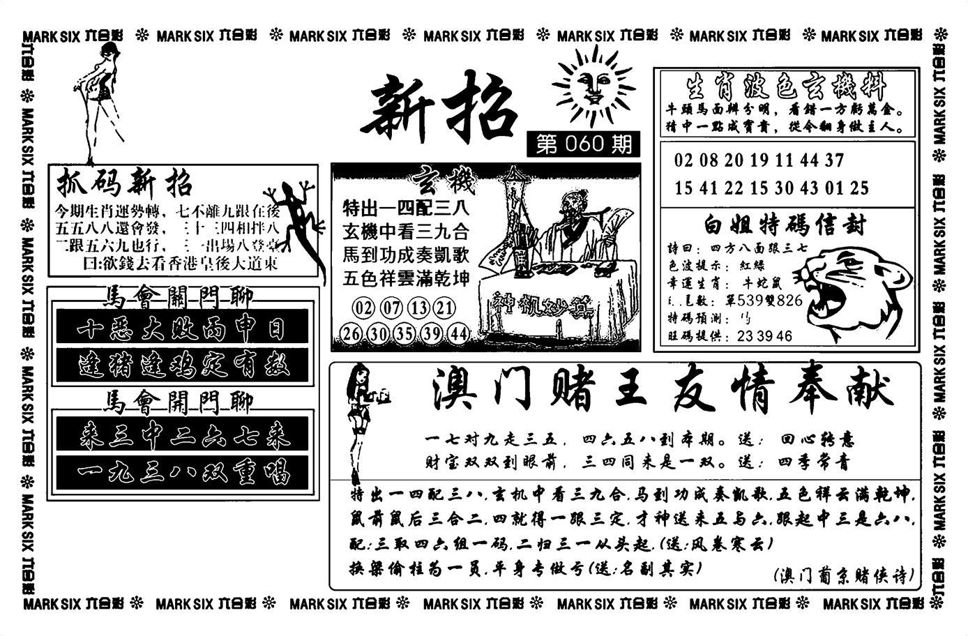 060期诸葛新招(黑白)