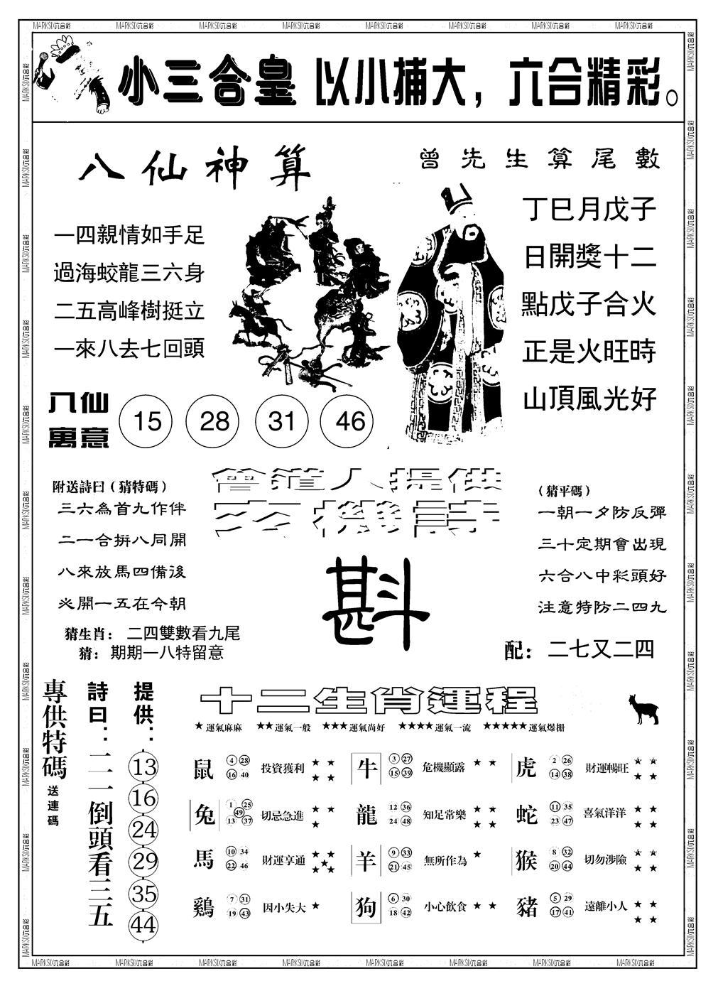 060期中版三合皇B(黑白)