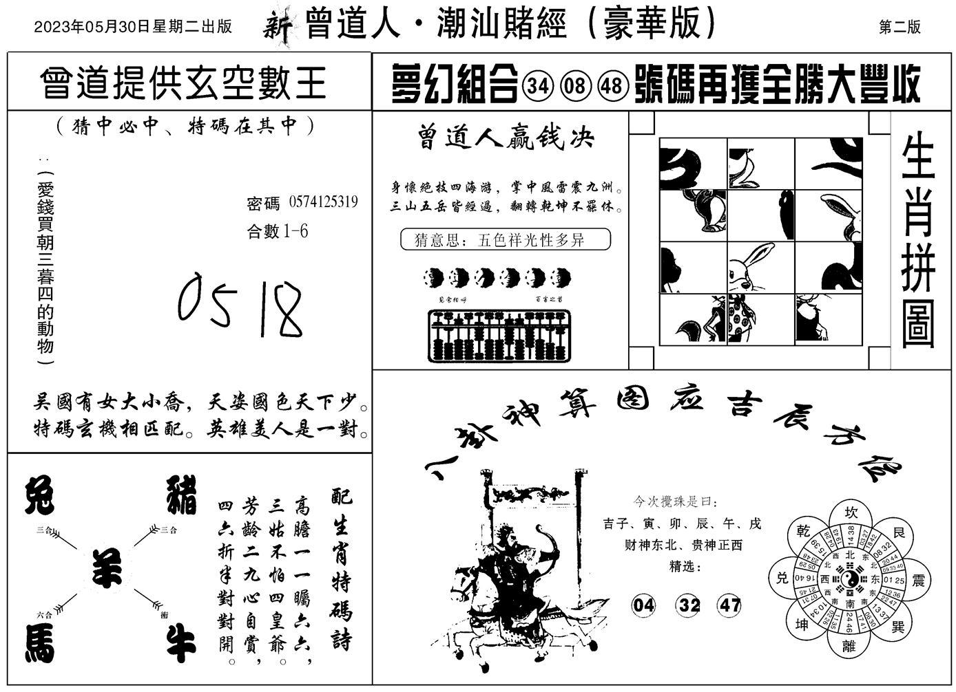 060期潮汕赌经濠华版B(黑白)