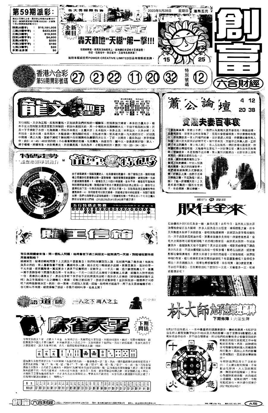 060期大版创富A(黑白)