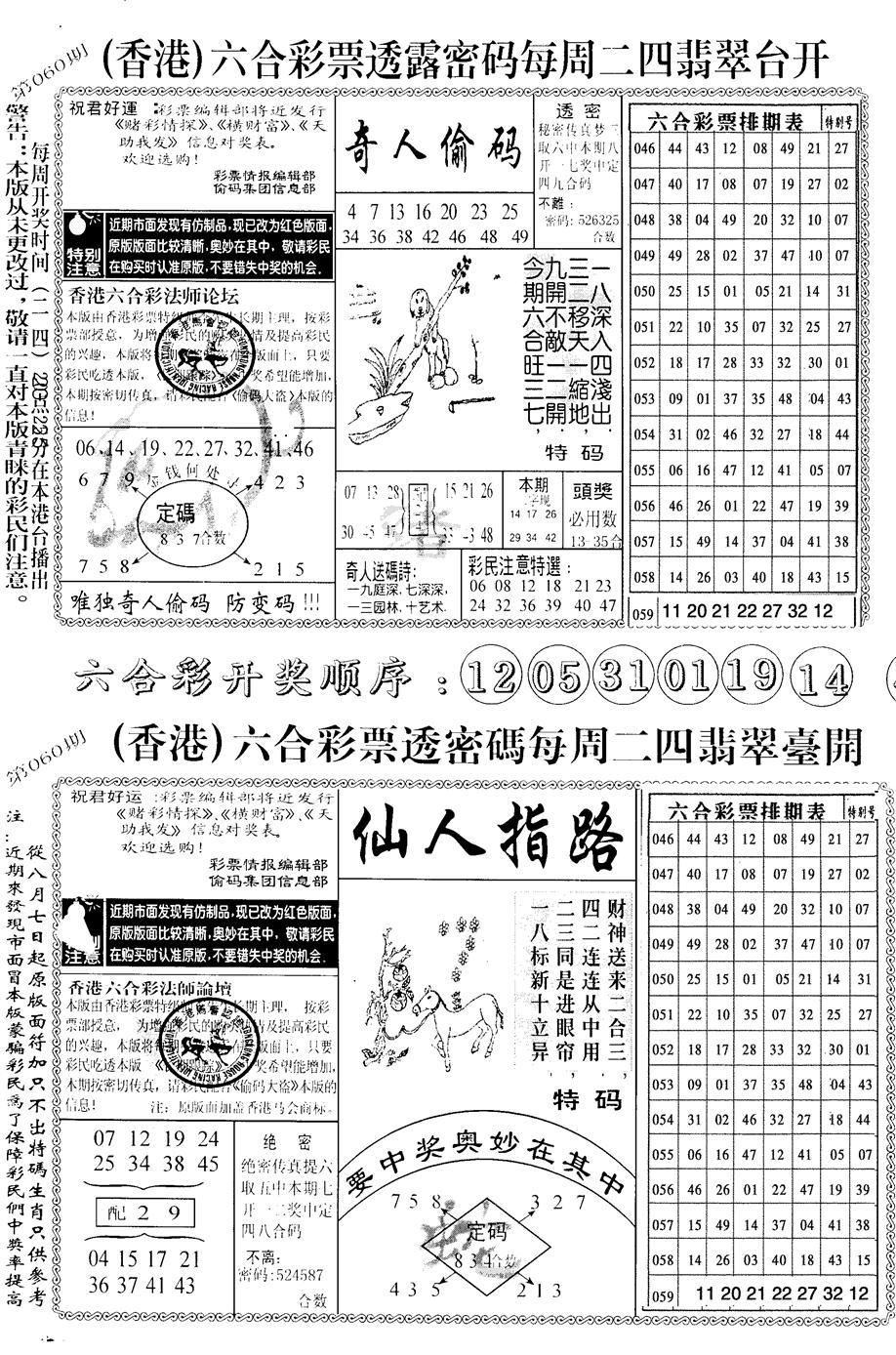 060期中版小四合B(黑白)