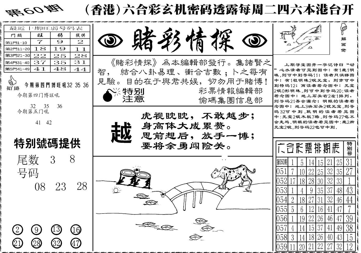 060期老版赌彩情探(黑白)
