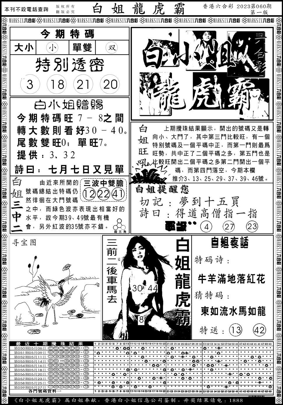 060期白小姐龙虎斗A(黑白)