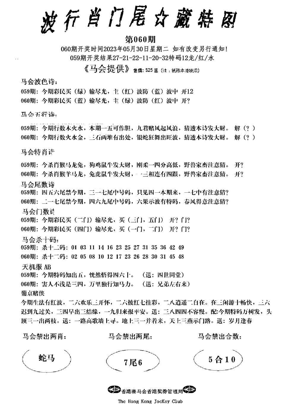 060期波行肖尾藏特图(黑白)