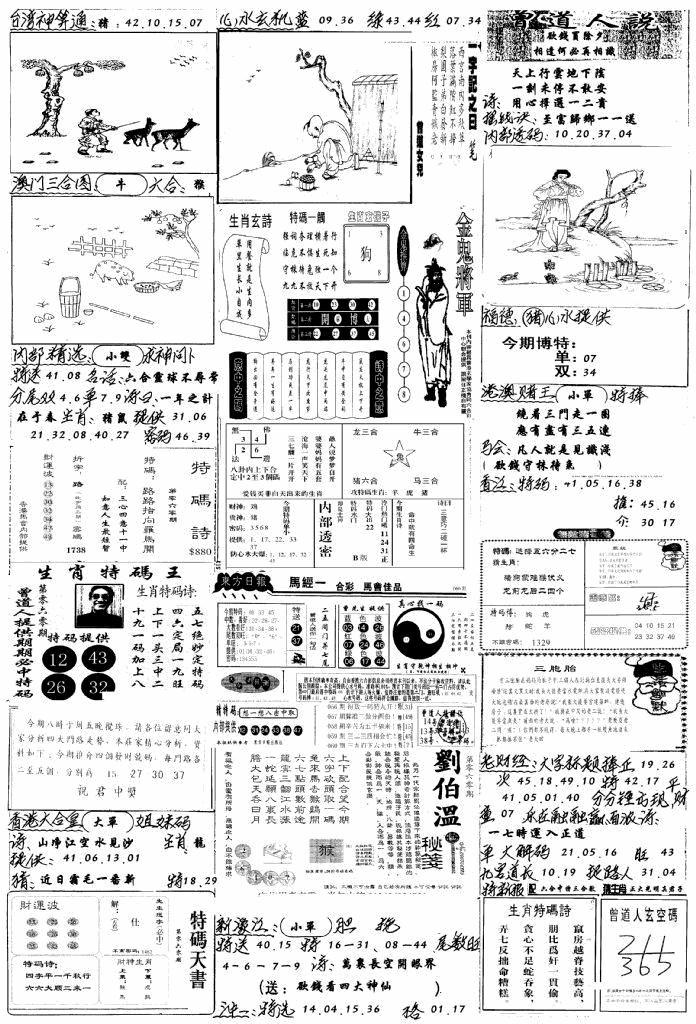 060期手写综合资料B(黑白)