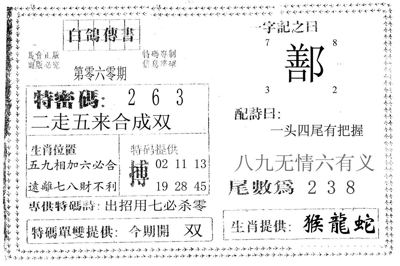 060期白鸽传书(黑白)